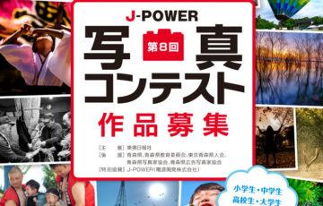 第8回 J-POWER写真コンテスト 作品募集[賞品 商品券20万円分]