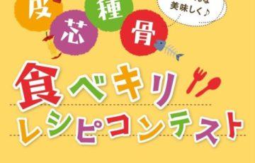 皮・芯・種・アラ み~んな美味しく♪ ~京都市食べキリレシピコンテスト~[大賞 QUOカード1万円分 京野菜詰め合わせ]