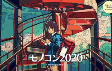 ソニー・ミュージックエンタテインメント /「monogatary.com」モノコン2020[賞金 100万円]