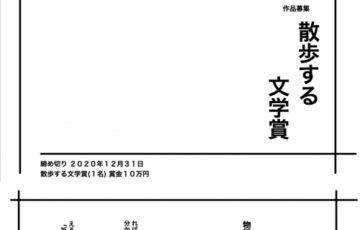 散歩する文学賞[賞金 10万円]