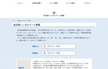 金沢港シンボルマーク募集[賞金 10万円]
