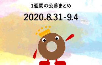 新着公募まとめ│20200831-0904
