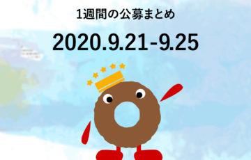 新着公募まとめ 2020年9月21日 月-9月25日 金