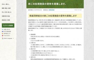 越前市 / 新ごみ処理施設の愛称募集[賞品 図書カード1万円相当]