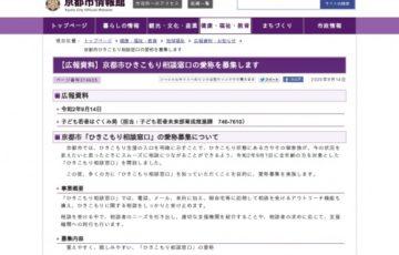 京都市 / ひきこもり相談窓口の愛称募集