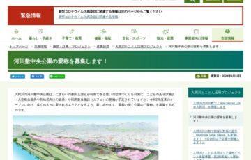 狭山市 / 河川敷中央公園の愛称を募集します![賞品 図書カード1万円分]