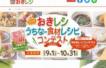おきレシうちなー食材レシピコンテスト2020[賞品 もとぶ牛ロースステーキ用 2万5千円相当]
