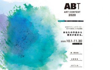 株式会社トンボ鉛筆 / ABTアートコンテスト2020[グランプリ 賞金10万円 アートセットなど]