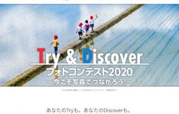 Try & Discoverフォトコンテスト2020 ~今こそ写真でつながろう。~[最優秀賞 JCBギフトカード20万円分]