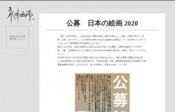 公募―日本の絵画 2020―[賞金50万円 個展開催権]