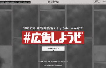 朝日新聞│新聞広告の日プロジェクト 広告しようぜ