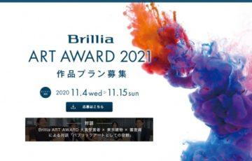 東京建物株式会社 / Brillia ART AWARD 2021[大賞 賞金20万円]