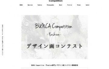 株式会社BUNCA│学生・デザイナー志望・ファッションに興味のある方・初心者の方大歓迎!『Fashion部門』デザイン画コンテスト[賞金 1万円]