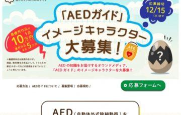 AEDガイド│AEDガイドイメージキャラクター募集[賞金10万円]