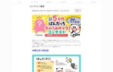 CREPOS運営事務局│ぱんだっちライバルキャラクターコンテスト[賞金3万円 作品採用]