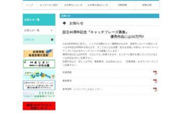 copy-fukui-silvercenter-40th-2020