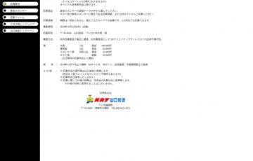 山口放送 / 第30回 KRYラジオCM大賞[大賞賞金 30万円]