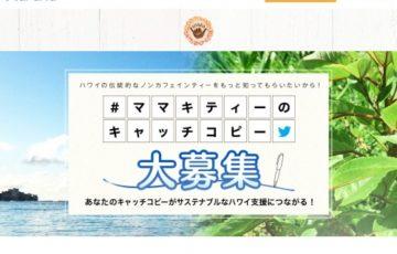 ママキティーのキャッチコピー大募集[賞 作品採用 ハワイ関連グッズ]