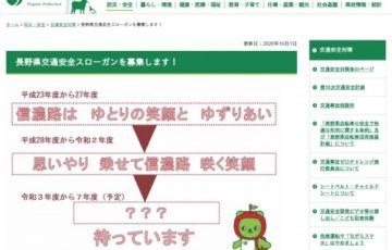 長野県交通安全スローガンを募集します![賞品 図書カード5,000円分]
