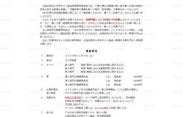 公益社団法人日本サイン協会│2021年度 安全標語の募集について[賞品 商品券2万円分]