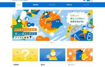 国際デジタルえほんフェア実行委員会│デジタルえほんアワード2020