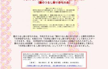 桜と雛の俳句大会 / 河津桜と雛のつるし飾り俳句大会