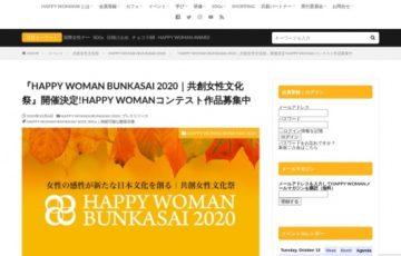 第4回『HAPPY WOMAN BUNKASAI 2020|女性共創文化祭』オンラインコンテスト 作品募集[賞品 Amazonギフト券 10万円相当]