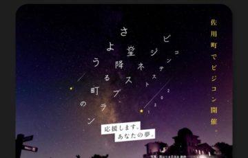 さよう星降る町のビジネスプランコンテスト2021[賞金100万円 創業補助金最大200万円]