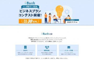 一般社団法人ベンチャーバンク│「i-Bank」ベータ版リリース記念ビジネスプランコンテスト[賞金 3万円]