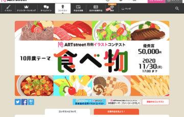 ART street(アートストリート)/ 月例イラストコンテスト 10月度テーマ:食べ物[賞金 5万円]