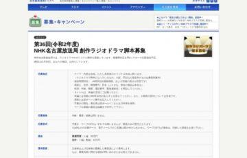NHK名古屋放送局 / 第36回(令和2年度)創作ラジオドラマ 脚本募集[賞金 30万円]