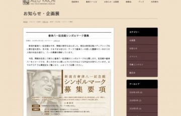 會津八一記念館シンボルマーク募集[賞金 10万円]