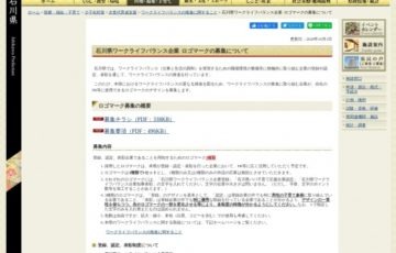 石川県│ワークライフバランス企業 ロゴマークの募集について[賞金 10万円]