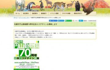 札幌市円山動物園 70周年記念ロゴデザイン募集[賞金 10万円]