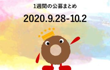新着公募まとめ│20200928-1003