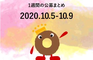 新着公募まとめ│20201005-1009