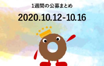 新着公募まとめ│20201012-1016