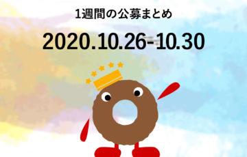 新着公募まとめ│20201026-1030