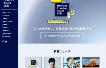Metro Ad Creative Award 2020[グランプリ賞金 50万円]