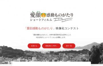 愛顔(えがお)感動ものがたり映像化コンテスト[賞金 50万円]
