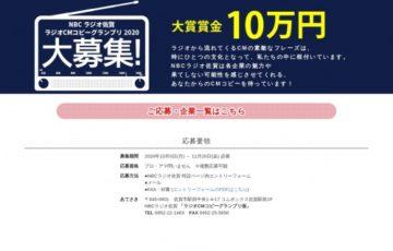 NBCラジオ佐賀│CMコピーグランプリ2020[大賞賞金 10万円]