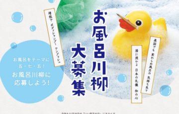 牛乳石鹸 / お風呂川柳大募集[大賞 ギフトカタログ7万円分]