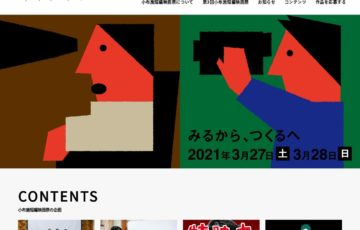 第3回 小布施短編映画祭 ショートフィルムコンペティション[グランプリ 賞金20万円]