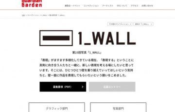 【年齢限定公募】第23回 写真「1_WALL」作品募集[グランプリ 個展開催権 個展制作費30万円]