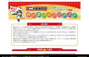 アニメ聖地88 旅の思い出コンテスト[大賞 電子マネー10万円相当など]