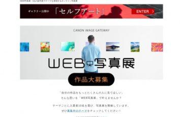 CANON iMAGE GATEWAY WEB写真展[賞 作品掲載 作品集収録]