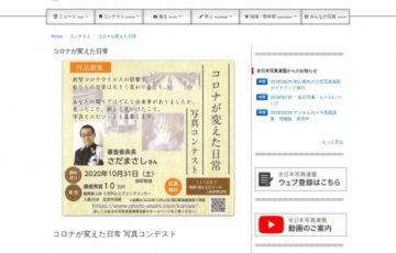 全日本写真連盟│コロナが変えた日常 写真コンテスト[賞金 10万円]