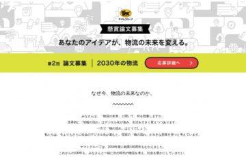 クロネコヤマト / 第2回 懸賞論文募集[賞金30万円 記念品]