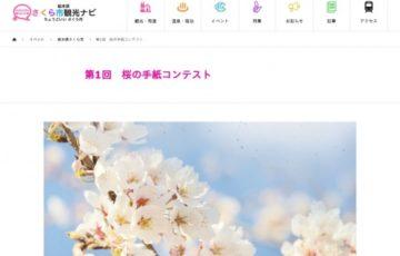 第1回 桜の手紙コンテスト[賞金 5万円]