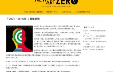 2021・ZERO展[本展]作品募集[大賞 賞金10万円 個展開催権]